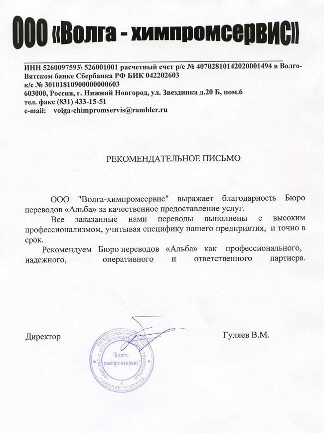 Инструменты переводчика ООО ВОЛГА ХИМПРОМСЕРВИС