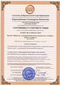 certificate small rus